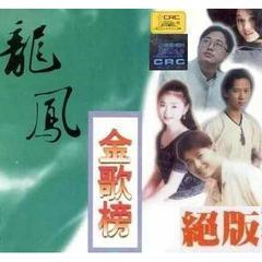 龙凤金歌榜vol.2