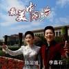 最美中国梦 (单曲)