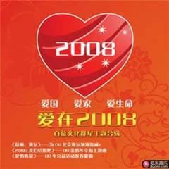 爱在2008