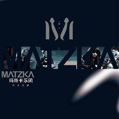 matzka(tong ming duan ji)