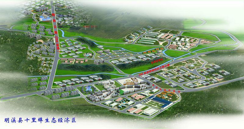 明溪经济开发区