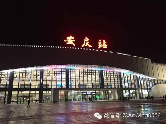 宁安城际高铁的通车,倒逼安庆火车站升级改造.