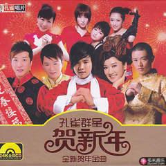 孔雀群星贺新年