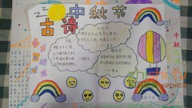 中秋节手抄报有诗daquan三年级