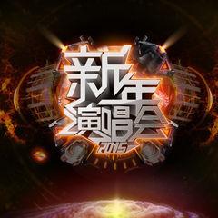 2015江苏卫视新年演唱会