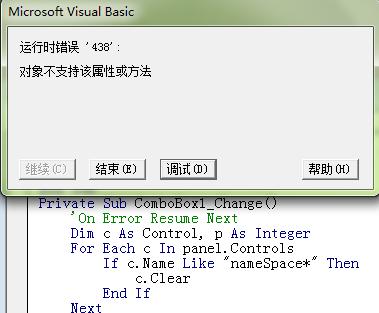 VBA代码实现删除窗体中的文本框,自己写的代