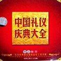 中国礼仪庆典大全之杂篇