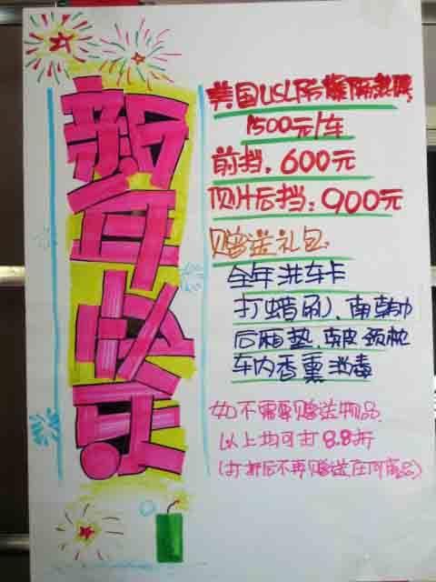 手绘pop手机店海报