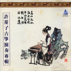 许菱子古筝演奏专辑