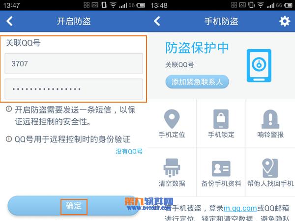 腾讯手机管家手机防盗功能的使用方法