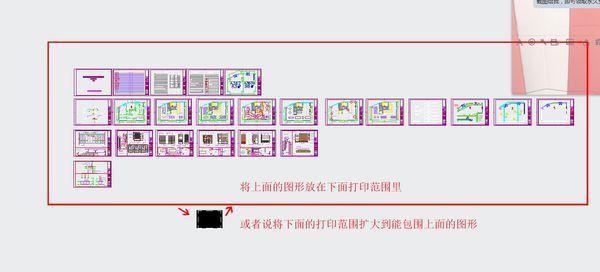 CAD在字体里面打印的布局显示了超出图形,怎cad减小如何范围图片