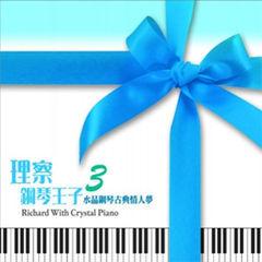 理查钢琴王子·水晶钢琴古典情人梦