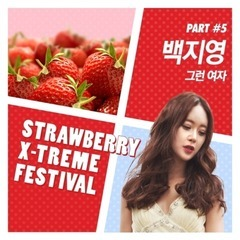 strawberry x-treme festival part.5