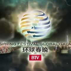 2015btv环球春晚