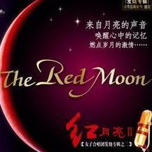 红月亮女子合唱团