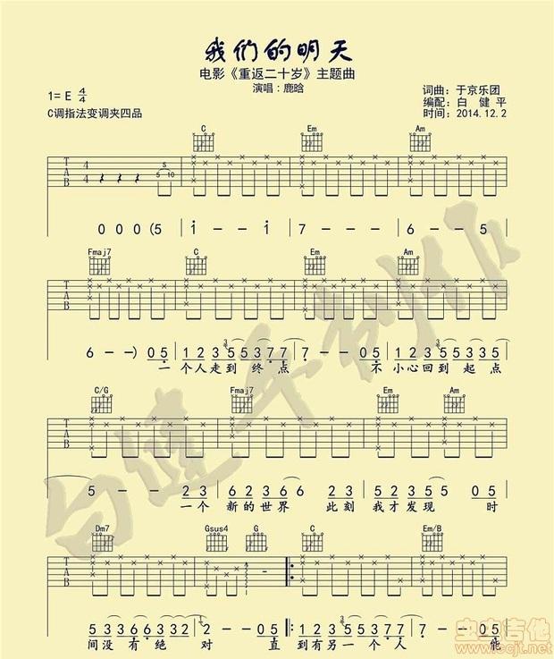 我们的明天吉他谱可以听出调子的