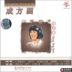 中国歌坛明星集4