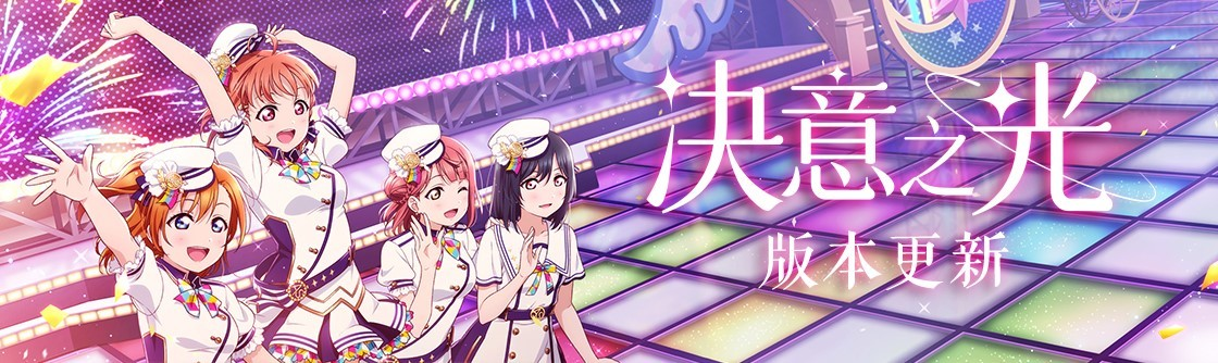 "《Love Live!学园偶像季:群星闪耀》""决意之光""版本更新 限时福利大派送!"