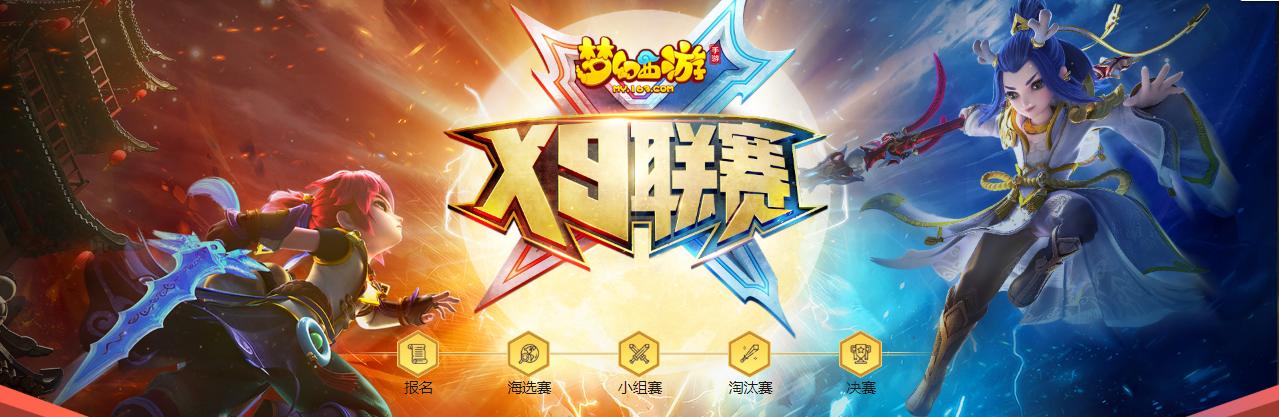 剑指巅峰,《梦幻西游》手游第十四届X9联赛完美落幕!