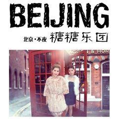 北京•不夜