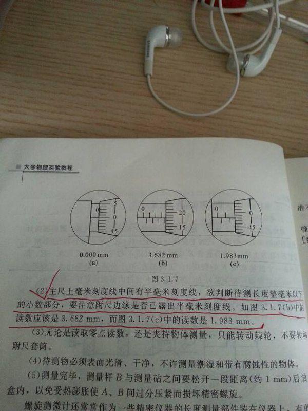 物理 螺旋测微器的读数 我划线部分句子理解不
