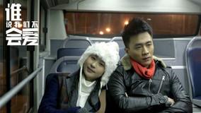 一个人的北京 电影《谁说我们不会爱》主题曲