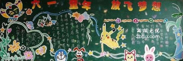 六一快乐 放飞梦想黑板报**图片