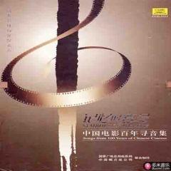 记忆的符号cd6 弹起我心爱的土琵琶