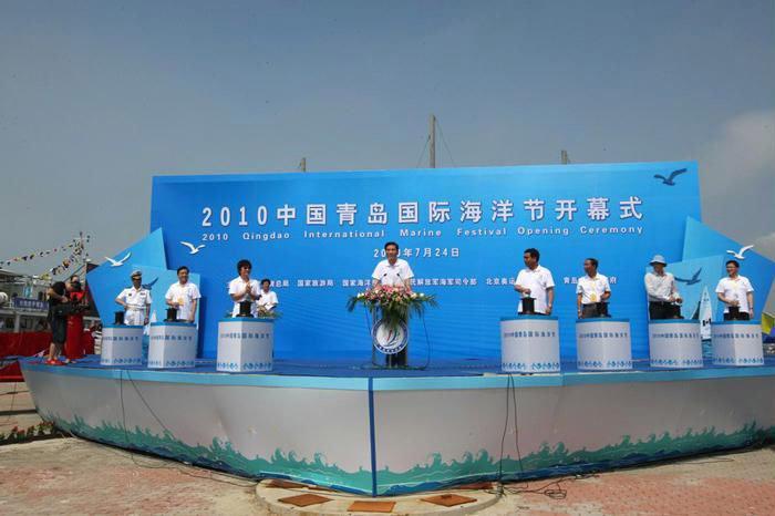 青岛国际海洋节