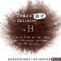 孩子 tears for children