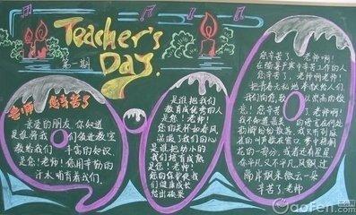 求一张简单,好看的教师节黑板报