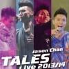 tales演唱会2013/14