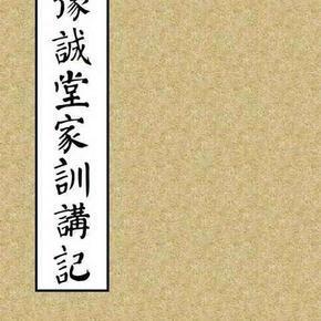传统文化讲座之四《豫诚堂家训》(11集)