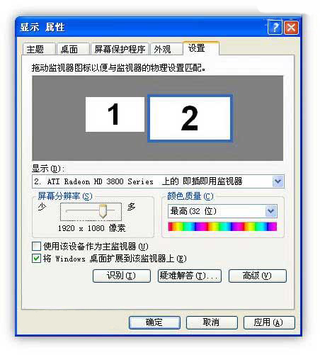 台式电脑双屏显示如何设置?_360问答