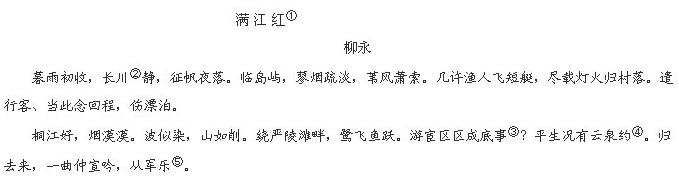 柳永《满江红·暮雨初收》