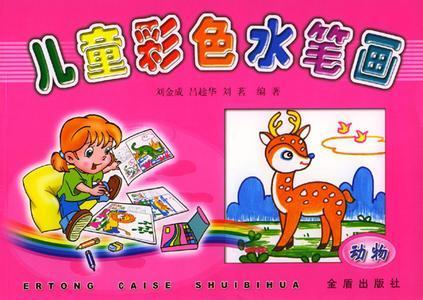 儿童彩色水笔画