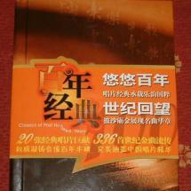 百年唱片民族器乐名家名曲 cd11春江花月夜
