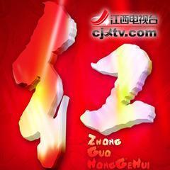中国红歌会 36进24 第三场