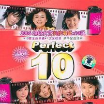 2006超级女声长沙唱区10强