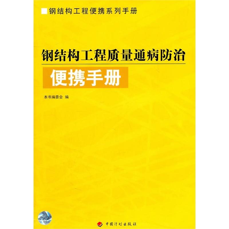 钢结构工程质量通病防治便携手册