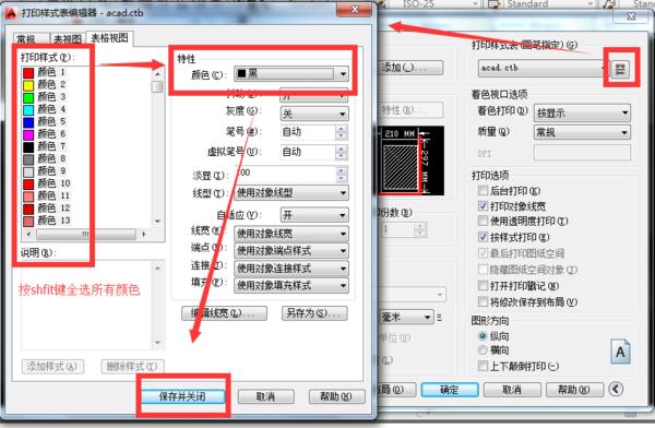 CAD2007里面打印设置成黑白色_360问答cad1014与图片