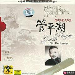 中国民族音乐大师-古琴演奏家