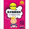 双语幼儿园系列:新七田真天才胎教音乐 cd 3