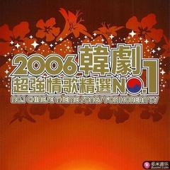 2006韩剧超强情歌精选no.1