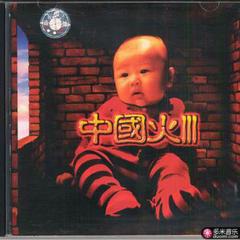 中国火iii