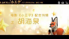 电影<小王子>曝光蛇特辑 海泉:小王子给我自省的勇气