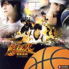 篮球火音乐圣典